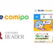セルシス、電子書籍ビューア「CLIP STUDIO READER」がエイシスの運営する電子コミックストア「DLsite comipo」に採用