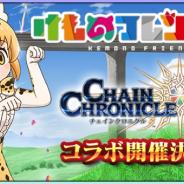 セガゲームス、『チェインクロニクル3』で『けものフレンズ2』のコラボ映像公開!!