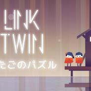 ワーカービー、『ふたごのパズル -Link Twin-』をauスマートパスにて配信開始 ふたごを操作してゴールに導くパズルゲーム