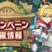 任天堂とCygames、『ドラガリアロスト』で「風属性」キャラ特別強化キャンペーンとディアネル帝国迎撃戦(闇) ドロップ2倍キャンペーンを開始!