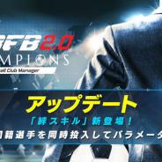 サイバード、『BFBチャンピオンズ2.0』で新ブーストスキル「絆スキル」を追加するアップデートを実施!