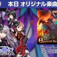 ブシロードとCraft Egg、『バンドリ! ガールズバンドパーティ!』でRoseliaの新オリジナル楽曲「Opera of the wasteland」を追加!