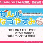 【速報】ブシロードとCraft Egg、『バンドリ! ガールズバンドパーティ!』でイベント「ガルパなつやすみin秋葉原」を8月11日・12日に開催決定!