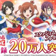 エイチーム、『少女☆歌劇 レヴュースタァライト -Re LIVE-』事前登録が20万人突破!