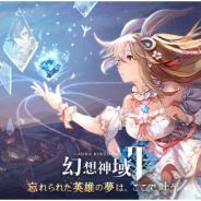 台湾X-LEGEND、新作MMORPG『幻想神域2-AURA KINGDOM-』に登場する個性豊かな「守護者」の情報を公開!
