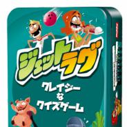 ホビージャパン、時差ボケ感覚で回答する、クレイジーなクイズゲーム「ジェットラグ」日本語版を9月中旬発売