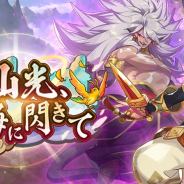 任天堂とCygames、『ドラガリアロスト』でイベント【復刻】「仙光、暗晦に閃きて」の開催を予告! 18日より