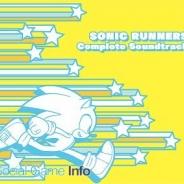 ウェーブマスター、『ソニック ランナーズ』の全楽曲を収録したコンプリートサウンドトラックを9月14日に発売