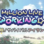 バンナム、『ミリシタ』でイベント「WILLION LIVE WORKING☆~極限!サバイバルアイランド~」を明日15時より開催!