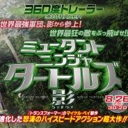 360Channel、『山里コソ撮り王国』でジャングルポケットが登場 PickupCinemaでは『ニンジャタートルズ』の紹介も