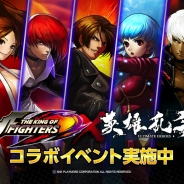 LINE、『LINE 英雄乱舞』にて格闘ゲーム『THE KING OF FIGHTERS』とのコラボレーションを開始 人気キャラクターたちが登場!