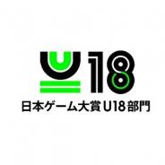 CESA、日本ゲーム大賞2021「U18部門」のエントリー受付を開始 新型コロナ対策で予選大会・決勝大会は全てオンライン開催を予定
