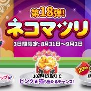 ESTgames、『マイにゃんカフェ』でガチャ第18弾「ネコマツリ」を実施 カフェの売り上げがアップするキャンペーン「フィーバータイム」も開催中
