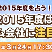 D2C R、「ファミ通App選定!2015年度を占う!2015年度は、このゲーム会社に注目せよ!」セミナーを3月24日に開催