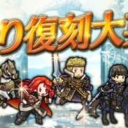 任天堂、『ファイアーエムブレム ヒーローズ』で「日替わり復刻大英雄戦」を開始!