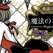 アイデアビューロー、プレイネクストジャパンの開発したソーシャルゲーム『魔法のトランプ』を「ヤマダゲーム」でリリース