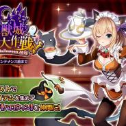 DMM GAMES、『Gemini Seed』にて期間限定イベント「風雲! 魔獣城脱出大作戦!」開始!