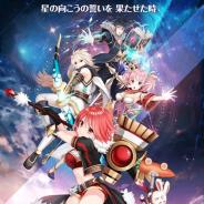 EYOUGAME、『ステラストーリア~遥かなる七つの約束~』のサービスを2020年7月17日をもって終了 続編『ステラバラード』を開発中!