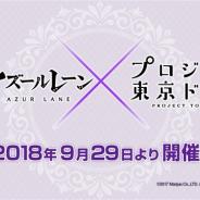 スクエニ、『プロジェクト東京ドールズ』で『アズールレーン』とのコラボを9月29日より開催 コラボ記念のカウントダウンキャンペーンも26日より実施