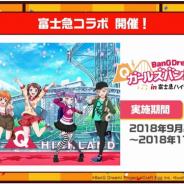 【速報】ブシロードとCraft Egg、『ガルパ』×富士急コラボを9月21日より開催…コラボグッズやフード、ステージイベントなど実施予定