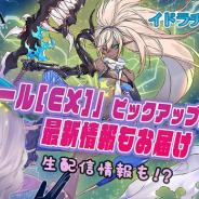 セガ、『イドラ ファンタシースターサーガ』にて新★5キャラクター「ニコール[EX]」が登場! ピックアップガチャ開催