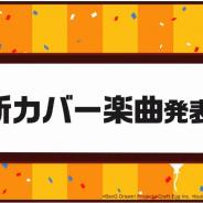 【速報】ブシロードとCraft Egg、『ガルパ』の今後のカバー楽曲として「夏祭り」(Poppin'Party)と「シャルル」(Roselia)を追加決定!