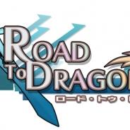 アクワイア、『ロード・トゥ・ドラゴン』のサービスを2017年4月24日をもって終了