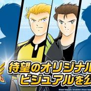 KLab、『キャプテン翼 ~たたかえドリームチーム~』に高橋陽一監修のオリジナル選手が登場! 全世界3000万DL突破記念キャンペーンも開催