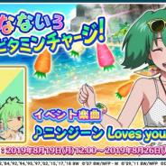 DeNA、『歌マクロス スマホDeカルチャー』でイベント「夏のなないろ☆ビタミンチャージ!」を開始! ランカ・リーの新水着衣装が登場