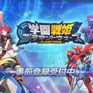MorningTec Japan、『学園戦姫プラネットウォーズ』の事前登録者数が3万人を突破 5000円分のギフト券が当たるリツイートキャンペーンを実施