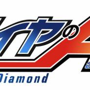 KONAMI、『実況パワフルプロ野球』とアニメ「ダイヤA actⅡ」コラボを実施決定! 新シナリオ「新・青道高校」が登場!