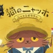 ココネ、パズルアドベンチャーゲーム『猫のニャッホ』iOS版を配信開始 リリースを記念したプレゼントキャンペーンも実施