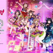 ブシロードとCraft Egg、『バンドリ!ガールズバンドパーティ!』で「BanG Dream! 5th☆LIVE LIVE VIEWING」のチケット一般発売を開始