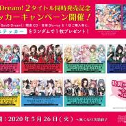 ブシロードミュージック、「バンドリ!CD2タイトル同時発売記念キャンペーン」を本日より開催 特製ステッカーをプレゼント