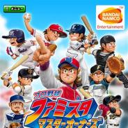 バンナム、『プロ野球 ファミスタ マスターオーナーズ』のサービスを「enza」で開始 実在のプロ野球12球団の選手たちが実写カードで登場!