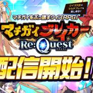 リイカ、『マチガイブレイカー Re:Quest(リクエスト)』のリニューアル配信を開始! 8247時間の長期メンテナンスが終了