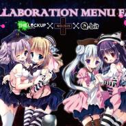 NOeSISシリーズ&「キグルミキノコQ-bit」が監獄レストラン「ザ・ロックアップ」とコラボ! 特別メニューやコースター、太田彩華さん来店イベントなど
