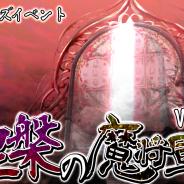 ザイザックス、『ブレイブラグーン』でシリーズイベント【涅槃の魔将軍  Vol.5】を開催!