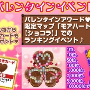 KADOKAWA、『いただきストリート for au』でバレンタインイベント開始 キリ番順位者に「福引券100枚」プレゼント
