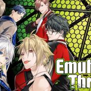 フロンティアワークス、おとめ堂の新作BLノベルゲーム『EmulateThrill-エミュレートスリル-』を配信開始 序盤10話無料開放キャンペーンも開催中