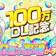 HONEY∞PARADE GAMES、『シノビマスター 閃乱カグラ NEW LINK』で100万ダウンロード突破記念キャンペーンを開催!