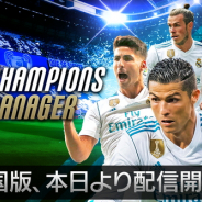 モブキャストゲームスとCAPSTONE、『モバサカ CHAMPIONS MANAGER』韓国版を配信開始