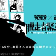 よだかのレコード、 ブラック・ジャック×ドラマチック謎解きゲーム「脱走者緊急手術」を2月29日より開催