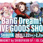 ブシロード、『バンドリ!』ライブグッズに特化したポップアップストアを渋谷で1月22日より開催 過去のライブグッズを手に入れるチャンス!