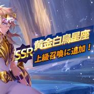 テンセント、『聖闘士星矢 ライジングコスモ』でSSR黄金白鳥星座・氷河が上級召喚に追加