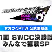 セガゲームス、『プロサッカークラブをつくろう! ロード・トゥ・ワールド』で10月7日に初の公式生放送を配信! 3日からはクラブカップイベント開催