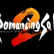 スクエニ、3月24日にリリース予定の『ロマンシング サ・ガ2』の先行生プレイを本日19時より放送!