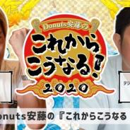 ゲームクリエイター対談イベント【Donuts安藤の『これからこうなる!2020』】第5回を22日に開催 ミクシィ中村たいら氏が出演