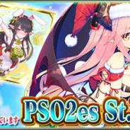 セガゲームス、『PSO2es』でesスクラッチ「PSO2es St.Xmas★2018」を開始! ストーリーSeason3の第3章前編も配信に