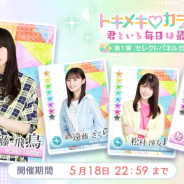 10ANTZ、『乃木恋』で第1弾「トキメキ♡カラフル」ガチャを開催